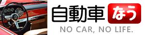 自動車なう.com